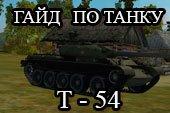 Гайд по танку Т54 World of tanks - как играть на Т-54 (обзор)