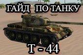 Гайд на Т-44 - обзор советского среднего танка Т44 World of tanks