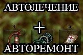 Огнетушитель, автоматическое лечение экипажа и авто ремонт модулей для World of tanks 1.6.1.3 WOT