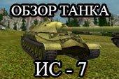 Гайд по ИС7 - обзор танка Ис-7 в World of tanks