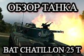 Обзор Bat Chatillon 25 t - гайд по танку Батчат в World of tanks