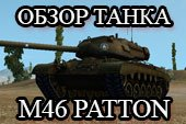 Гайд по танку M46 Patton - обзор Паттон М46 в World of tanks