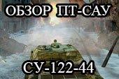 Обзор СУ-122-44 - гайд по СУ122-44 World of tanks