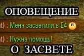 Мод оповещение в чате для союзников о засвете World of tanks 0.9.17.1 WOT