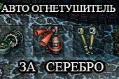 Автоматический огнетушитель за серебро для World of tanks 1.6.1.4 WOT (2 варианта)