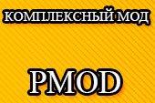 PMOD или Пакет с пряниками - комплексный мод для World of tanks 0.9.17.1 WOT