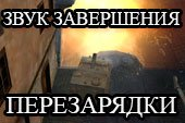 Мод на звук перезарядки орудия World of tanks 0.9.20 WOT (15 вариантов)