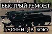 Быстрый ремонт сбитых гусениц пробелом World of tanks 0.9.17.1 WOT