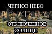 Читерный мод на черное небо для World of tanks 1.3.0.1 WOT (2 варианта)
