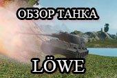 Обзор танка Лев - гайд по Lowe(Löwe) в World of tanks