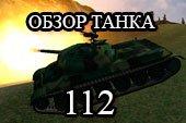 Обзор китайского прем-танка 112 - гайд по 112 в World of tanks
