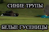Синие трупы и белые сбитые гусли World of tanks 1.0 WOT