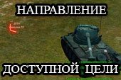 Трехцветное направление доступной цели от lportii для World of tanks 1.0.2.4 WOT (2 варианта)