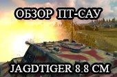 Обзор ПТ САУ 8.8 cm Pak 43 JagdTiger - гайд по прем-танку Ягдтигр World of tanks