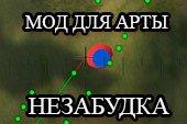 Мод для арты Незабудка - запоминаем точное место последнего засвета для World of tanks 0.9.19.0.2 WOT