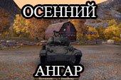 Мод осеннего ангара на День Благодарения для WOT 0.9.13 World of tanks