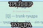 Трейнер на тундру 3 в 1 без листвы и растительности для World of tanks 1.5.1.1 WOT (2 варианта)