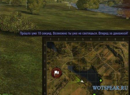 Мод оповещение в чате для союзников о засвете World of tanks 1.3.0.0 WOT