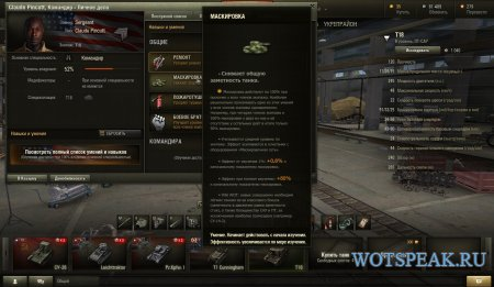 Навыки и умения экипажа - мод подсказок по перкам в клиенте World of tanks 1.6.1.1 WOT