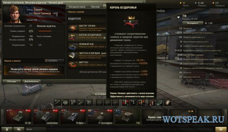 Навыки и умения экипажа - мод подсказок по перкам в клиенте World of tanks 1.0.2.1 WOT
