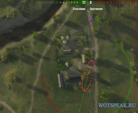 Мод для арты Незабудка - запоминаем точное место последнего засвета для World of tanks 1.11.0.0 WOT