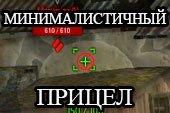 Минималистичный прицел Dellux для World of tanks 0.9.21.0.3 WOT