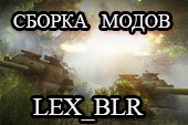Сборка модов от Lex_BLR - модпак от Лехи БЛР для World of tanks 0.9.10 WOT