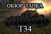 Обзор премиумного танка T34 - гайд по прем тяжу Т34 в World of tanks