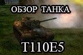 Гайд по американскому танку T110E5 - обзор тяжелого танка Т110Е5 в World of tanks