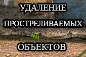 Удаление простреливаемых объектов в World of tanks 1.4.1.0 WOT