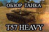 Обзор Т57 Heavy - гайд по американскому танку Т57 Хеви в World of tanks