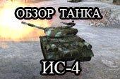 Обзор ИС-4 - гайд по советскому тяжелому танку ИС4 в World of tanks