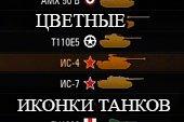Мод на цветные иконки танков для World of tanks 0.9.22.0.1. WOT