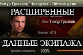 Мод Экипаж: расширенные данные танкистов - опыт экипажа World of tanks 1.6.1.1 WOT (3 варианта)