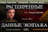 Мод Экипаж: расширенные данные танкистов - опыт экипажа World of tanks 0.9.17.0.2 WOT