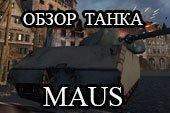 Обзор Maus - гайд по немецкому тяжелому танку Маус в World of tanks