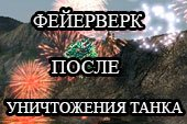 Мод: Фейерверк после уничтожения танка для World of tanks 0.9.17.1 WOT