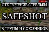 SafeShot - отключение случайной стрельбы по союзнкам и трупам для World of tanks 1.6.1.3 WOT