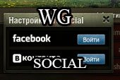 WG Social - результаты боя на странице Вконтакте и Фэйсбук для World of tanks 0.9.18 WOT