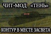Мод Тень (Shadow) - контур танка на месте последнего засвета врага World of tanks 0.9.19.1.2 WOT (4 варианта)