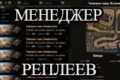 Менеджер реплеев в клиенте игры - Replays Manager 2 для World of Tanks 1.6.1.3 WOT