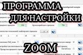 Программа для настройки ZOOM, Nosсroll, командирского обзора World of tanks 0.9.3