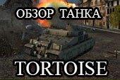 Обзор британской ПТ-САУ Tortoise - гайд по танку 9 уровня Тортойз в World of tanks