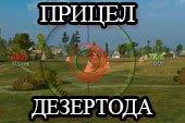 Прицел как у Дезертода - снайперский и аркадный прицел Desertod World of tanks 0.9.20 WOT (2 версии - ENG + RUS)