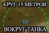 Круг 15 метров вокруг танка для стрельбы из кустов World of tanks 0.9.21.0.3 WOT