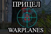 Прицел как в World of Warplanes для World of tanks 0.9.21.0.1 WOT (2 варианта)