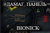 Дамаг панель Bionick - красивая панель повреждений Бионик 0.9.20 WOT (3 варианта + 2 варианта для ноутбуков)