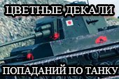 Цветные отметки (декали) попаданий по танку World of tanks 1.5.1.1 WOT (4 варианта)