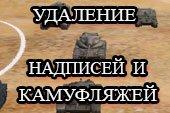 Удаление камуфляжей, надписей и эмблем с танков в World of tanks 0.9.19.1.2 WOT