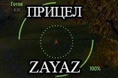 Прицел от Zayaz - прицел от Зайца для World of tanks 0.9.17.1 WOT
